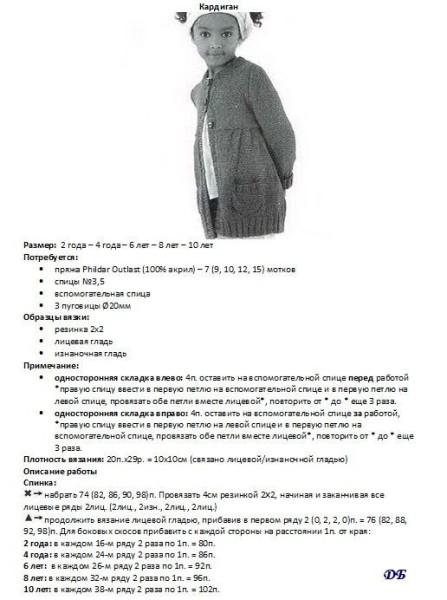 Серый кардиган для девочки -описание