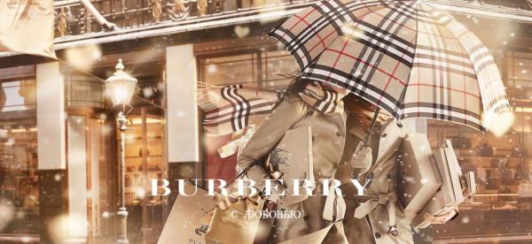 Икона английского стиля – Burberry