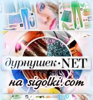 Смотреть Дурнушек.net онлайн