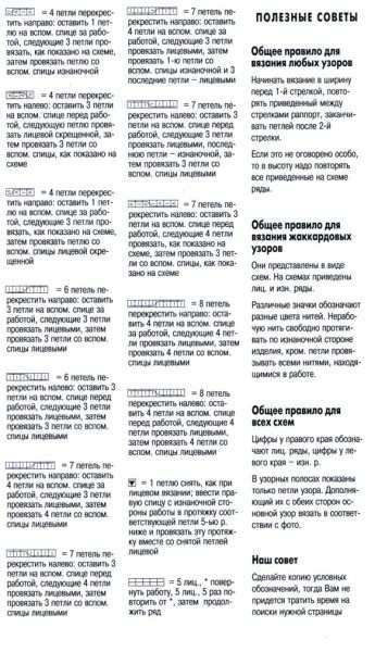 uslovnye-oboznachenija-vjazanija-spicami-2