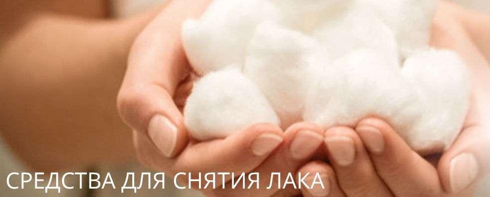 smyvka-dlya-nogtej-kakuyu-vybrat_1