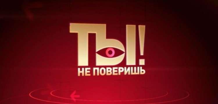 Ты не поверишь 26.03.2016 смотреть онлайн. НТВ