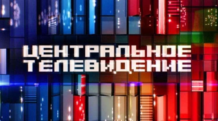 Центральное телевидение