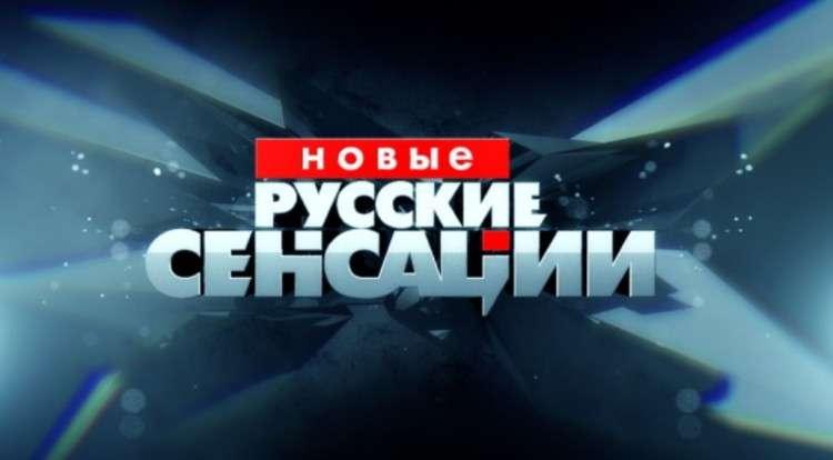 Новые русские сенсации 26.03.2016 смотреть онлайн. НТВ