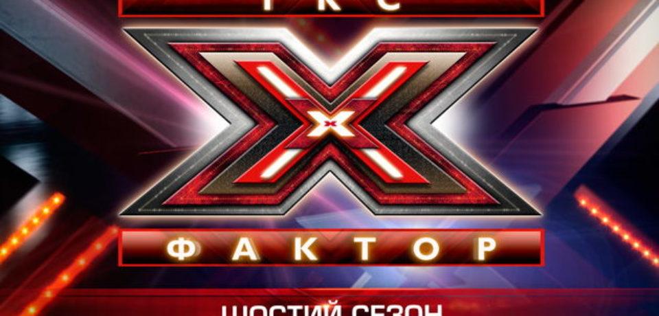 X-Фактор 6 сезон. Добавлен 1 выпуск от 22.08.2015