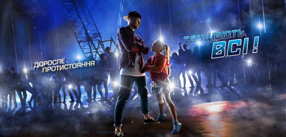 Танцуют все 2 выпуск 04.09.2015 Львов смотреть онлайн. Танцюють всі 8 сезон на СТБ
