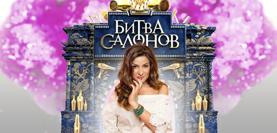 Битва салонов от 03.09.2015 Казань 2 смотреть онлайн. Пятница