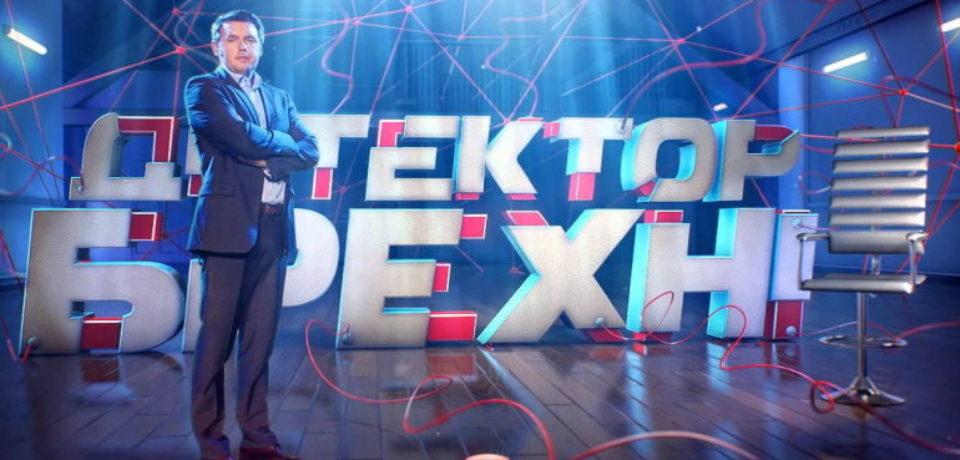 Детектор брехні. Добавлен 1 выпуск (24.08.2015). Сезон 8. СТБ