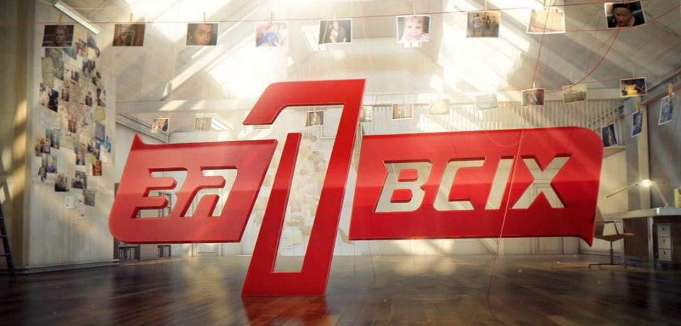 Один за всіх 30.08.2015 смотреть онлайн. 1 выпуск 5 сезон 1 за всех СТБ