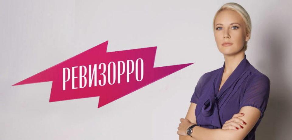 Ревизорро 26.08.2015. Мурманск смотреть онлайн