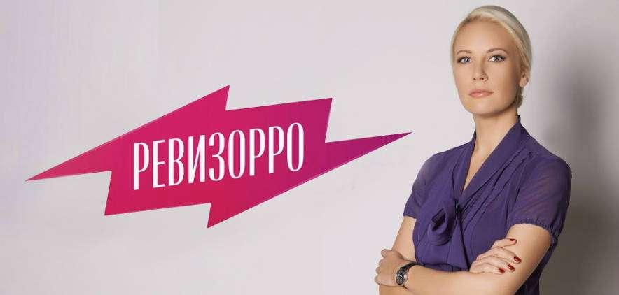 Ревизорро 24.03.2016 Воронеж смотреть онлайн. Пятница