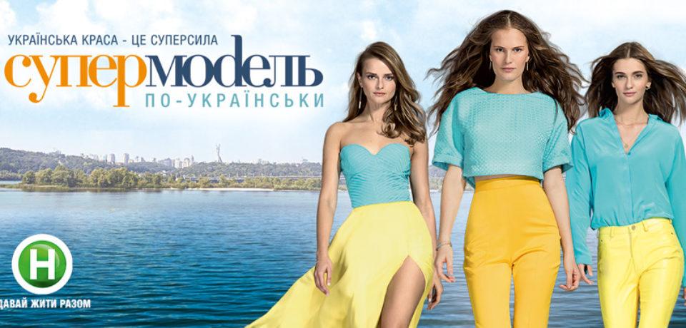 Супер модель по-украински 04.09.2015. 2 сезон смотреть онлайн