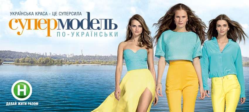 Супер модель по-украински 2 сезон. Смотреть онлайн.