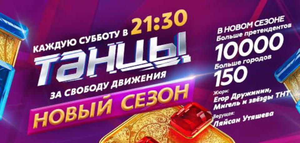 Танцы 2 сезон. Добавлен выпуск 2 от 29.08.2015