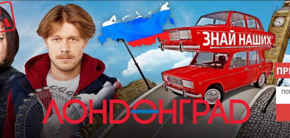 Лондонград смотреть онлайн 17 серия в хорошем качестве.