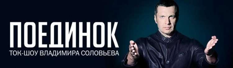 Поединок с Соловьевым последний выпуск 01.10.2015 (добавлен) 08.10.2015. Россия 1