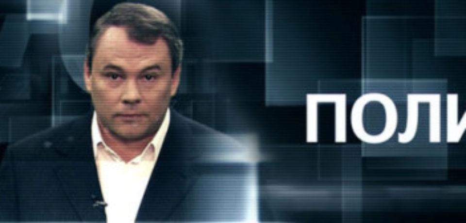 Политика с Петром Толстым 23.12.2015 последний выпуск. Политические итоги 2015 года