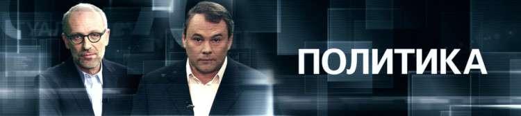 Политика с Петром Толстым последний выпуск