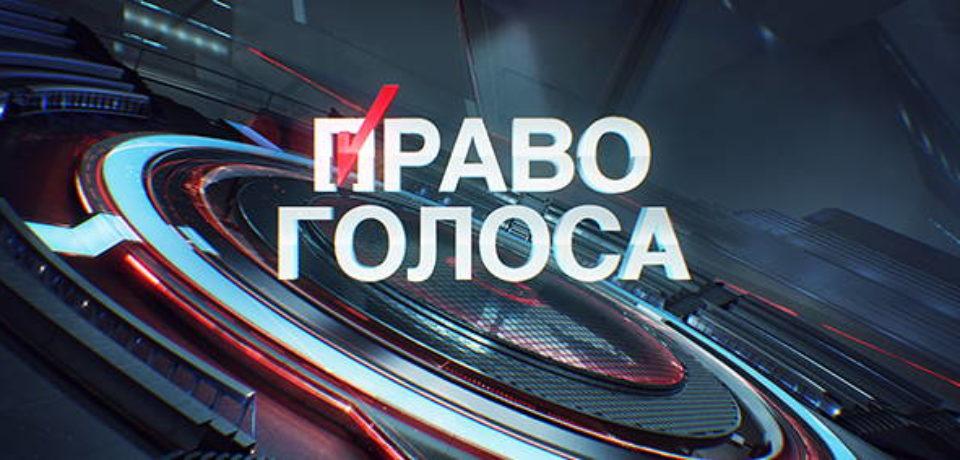 Право голоса 28.10.2015 последний выпуск. Роль Ирана. ТВЦ