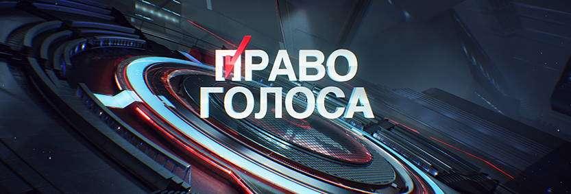 Право голоса последний выпуск 30.09.2015 (добавлен). ТВЦ