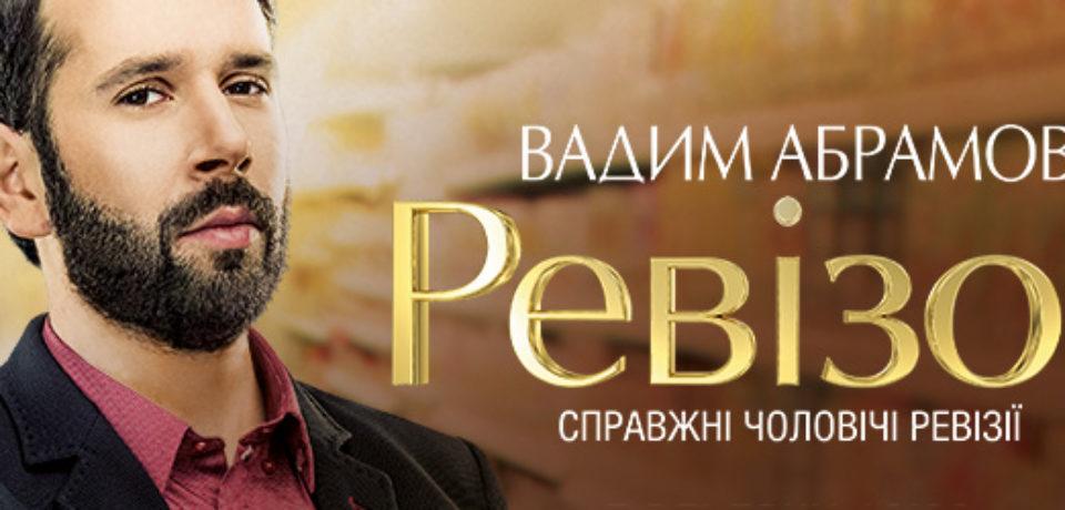 Ревизор 31.08.2015 смотреть онлайн. Народная ревизия Киев