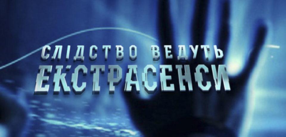 Слідство ведуть екстрасенси 28.03.2016 смотреть онлайн. СТБ