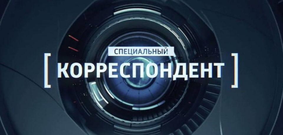 Специальный корреспондент 27.01.2016 последний выпуск. Россия 1