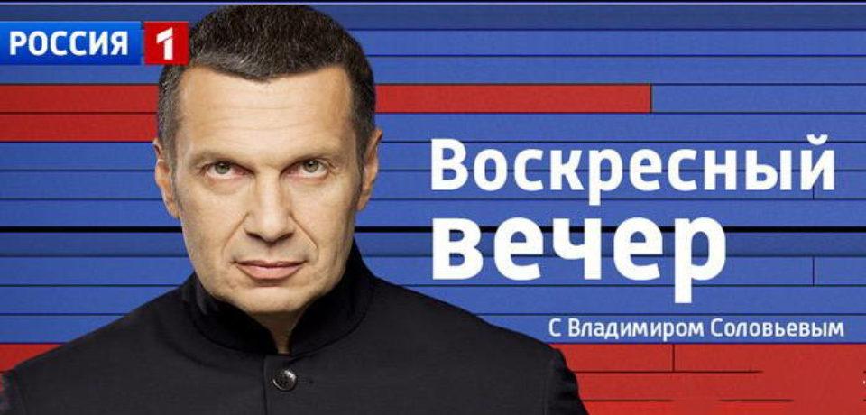 Воскресный вечер с Владимиром Соловьевым 24.01.2016.