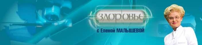 Здоровье с Еленой Малышевой все выпуски