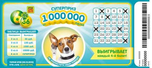 lotereya-6-iz-36-russkoe-loto-proverit-bilet-tirazh
