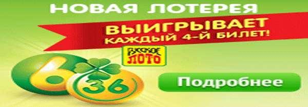 Русского лото 6 из 36 проверить билет за сегодня