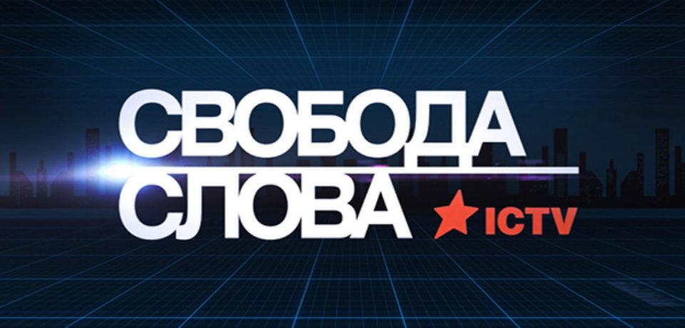 Свобода слова 25.01.2016 на ICTV последний выпуск