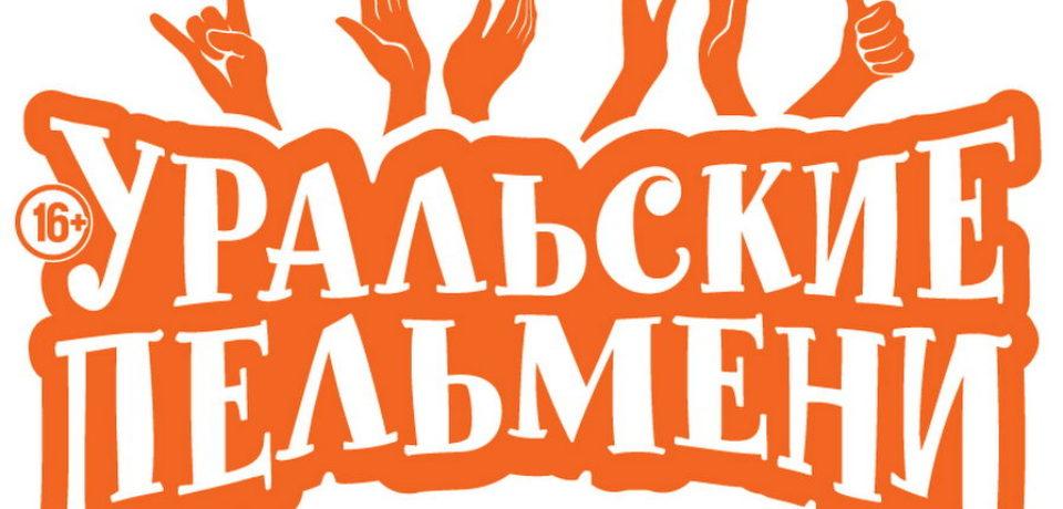 Уральские пельмени 31.12.2015 смотреть онлайн. Мятое Января