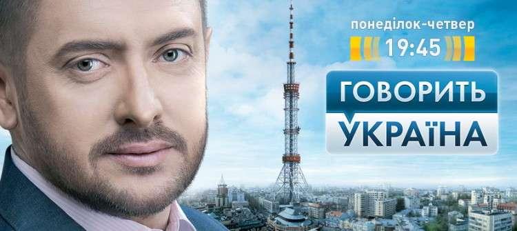 Говорить Украина смотреть все выпуски