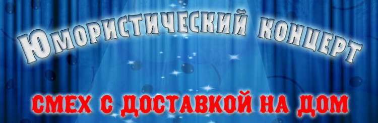 Смех с доставкой на дом 27.03.2016 (добавлен) последний концерт. ТВЦ