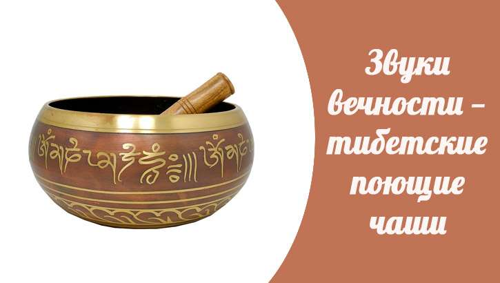 Звуки вечности — тибетские поющие чаши