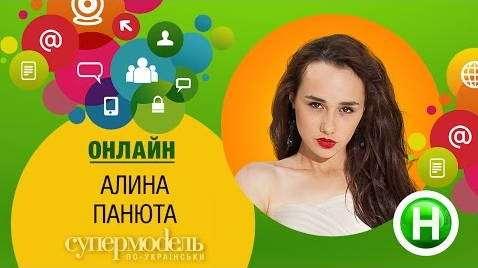 """Онлайн-конференция с победительницей """"Супермодель по-украински"""" Алиной Панютой (2 сезон)"""