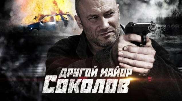 Другой майор Соколов все серии 2015 года