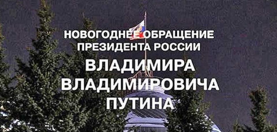 Новогоднее обращение президента Российской Федерации В.В. Путина (2016 год)