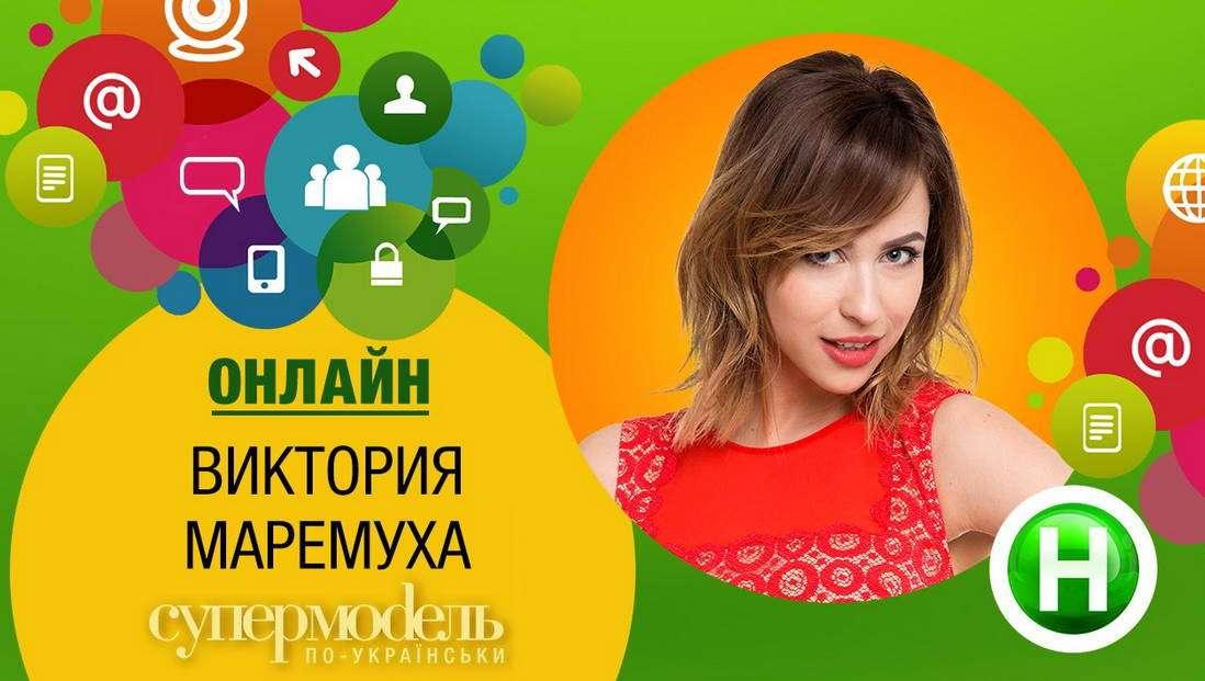 """Онлайн-конференция с Викторией Маремухой """"Супермодель по-украински"""" 2 сезон."""