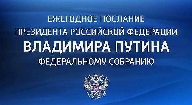 Послание Президента Федеральному Собранию от 03.12.2015 смотреть в записи. Россия 1