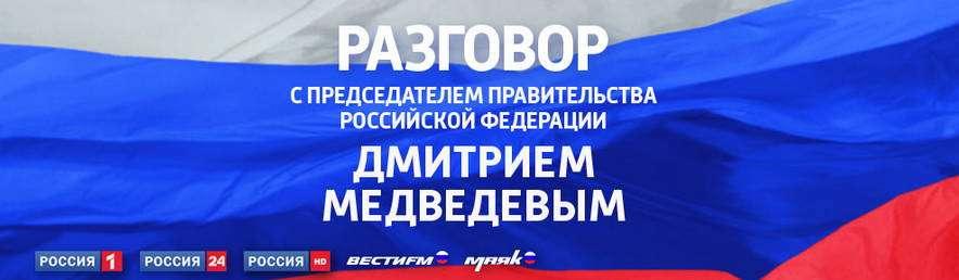Разговор с Дмитрием Медведевым от 09.12.2015 года. Россия 1