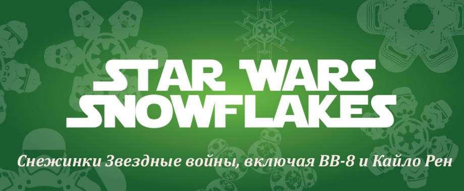 Star Wars Снежинки своими руками (распечатка)