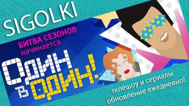 Один в один 07.05.2016 выпуск 13 (обновляется) Битва сезонов. Россия 1