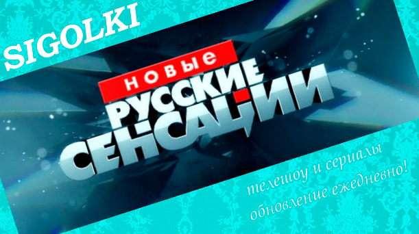 Новые русские сенсации 10.02.2019 смотреть онлайн