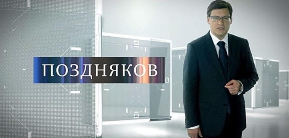 Поздняков от 17.01.2016. Эксклюзивное интервью с министром финансов Антоном Силуановым.