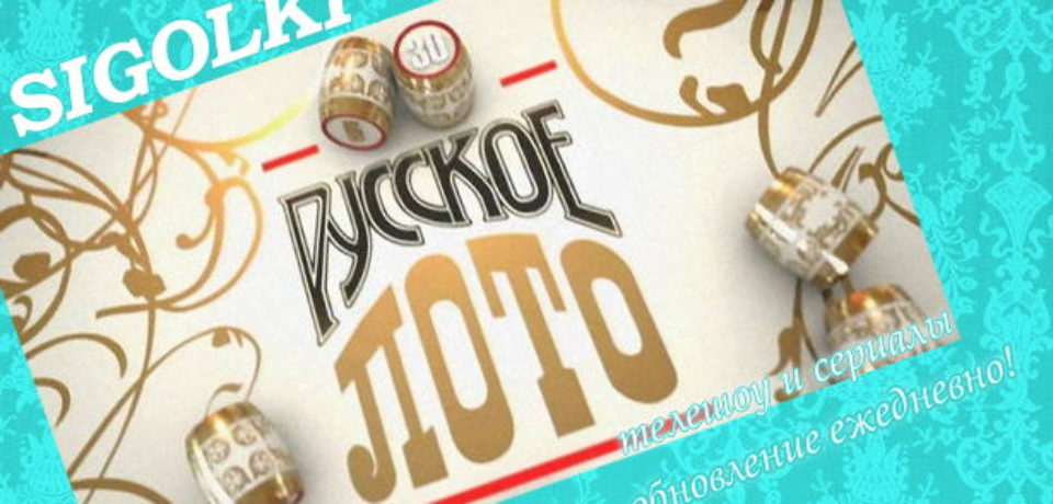 http://sigolki.com/wp-content/uploads/2016/01/russkoe-loto-plyus-proverit-bilet-tirazh-2016-960x460.jpg