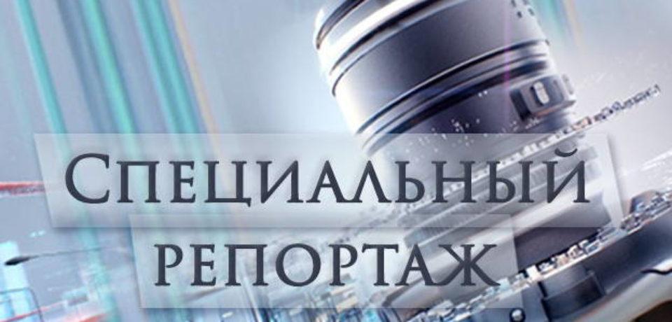 Специальный репортаж последний выпуск 25.01.2016. Крымская правда
