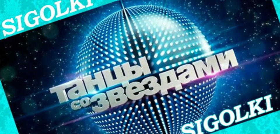 Танцы со звездами 24.04.2016 – Финал! (обновляется) смотреть все выпуски