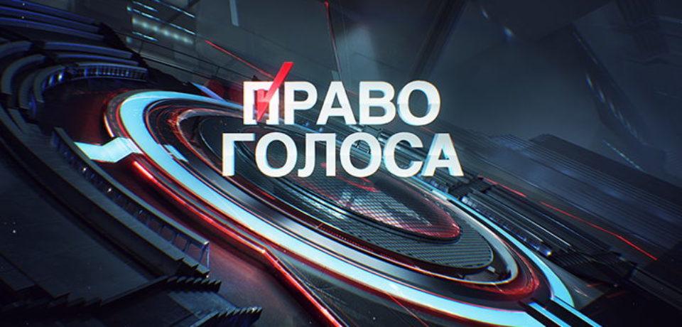 Право голоса 6.02.2019 смотреть онлайн. ТВЦ